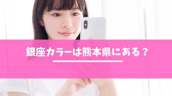 【脱毛】熊本県内に銀座カラーの店舗はある?