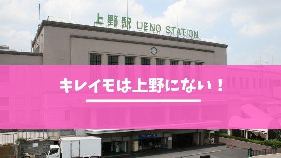 【脱毛】キレイモ( KIREIMO)は上野にない!末広町駅前にあるよ!