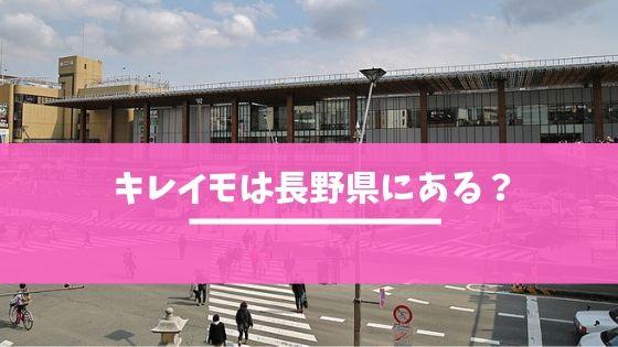 【脱毛】長野県内・長野市にキレイモ( KIREIMO)はある?