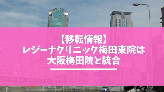 レジーナクリニック梅田東院移転