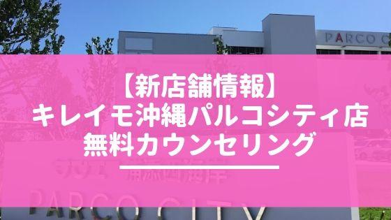 キレイモ沖縄パルコシティ店