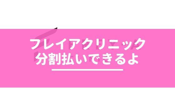 【安心医療ローン】フレイアクリニックでは分割払い可能!