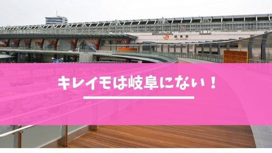 評判良いキレイモは岐阜県・岐阜市内にはないが通えます!