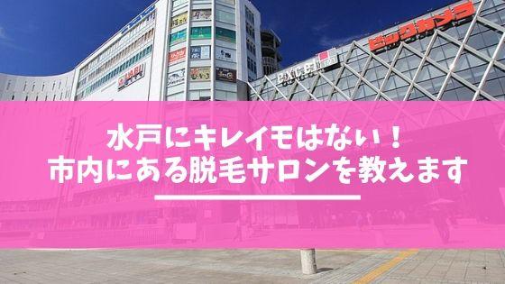 水戸にキレイモ(KIREIMO)は無い!水戸市内にある脱毛サロンを教えます