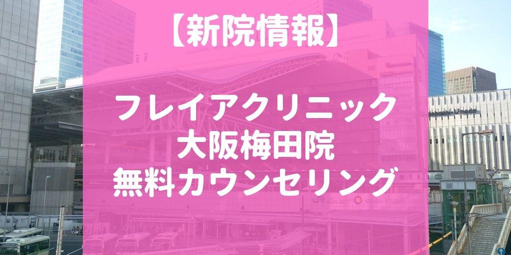 フレイアクリニック大阪梅田院