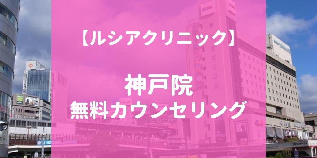 ルシアクリニック神戸三宮院の無料カウンセリング予約方法