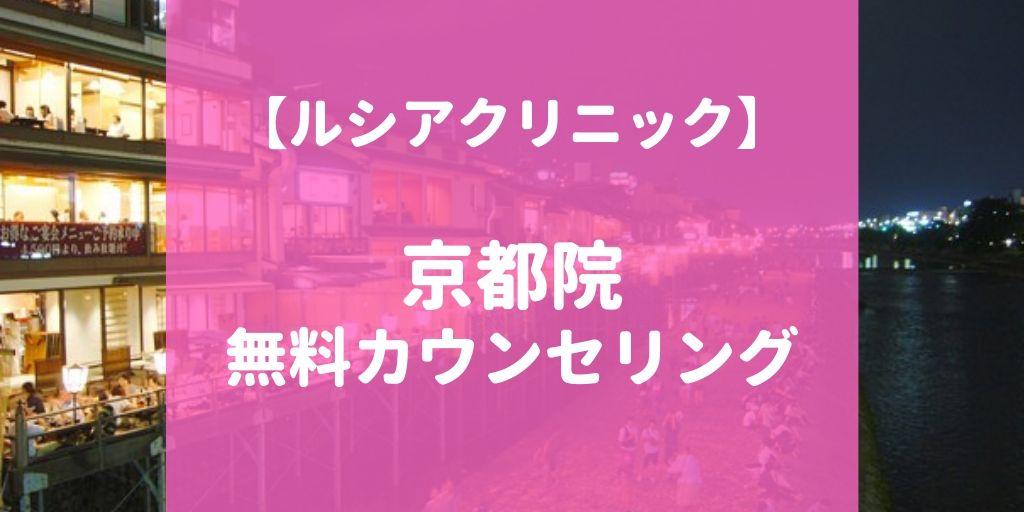 ルシアクリニック京都烏丸院の無料カウンセリング予約方法