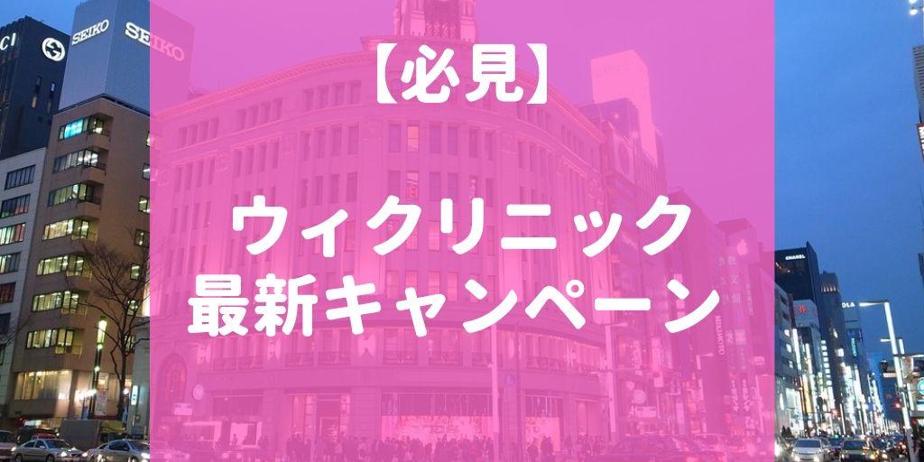 【脱毛】ウィクリニックの最新キャンペーン情報!