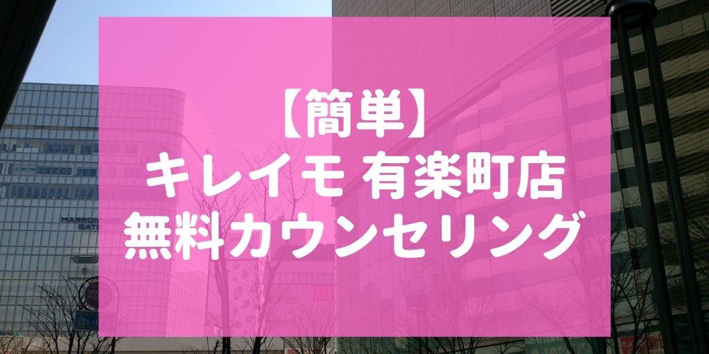 キレイモ有楽町店の無料カウンセリングを予約する方法