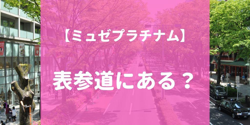 ミュゼプラチナム表参道