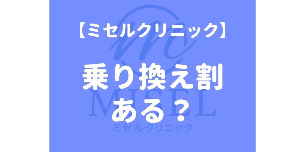 ミセルクリニックの乗り換え割で3万円OFF!