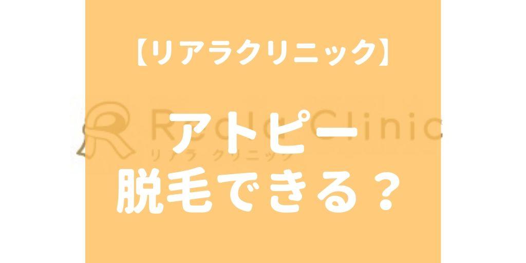 【リアラクリニック】アトピー肌でも脱毛できる?