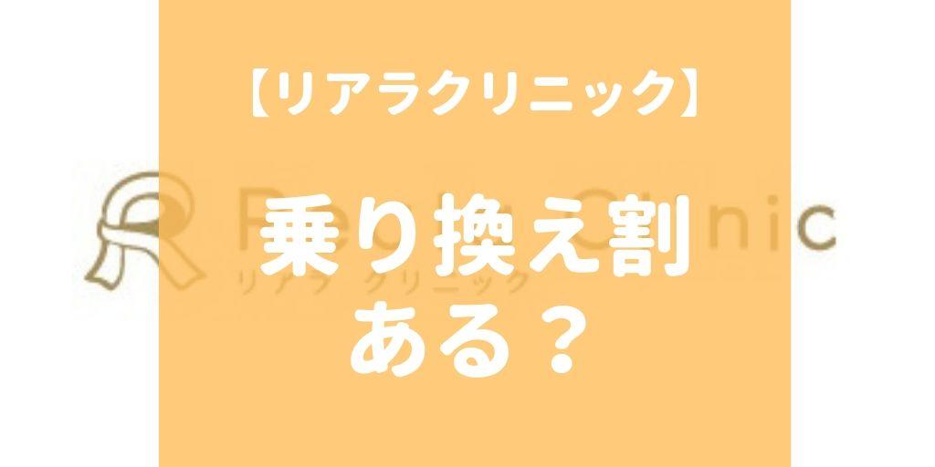 リアラクリニックの乗り換え割で最大2万円OFF!
