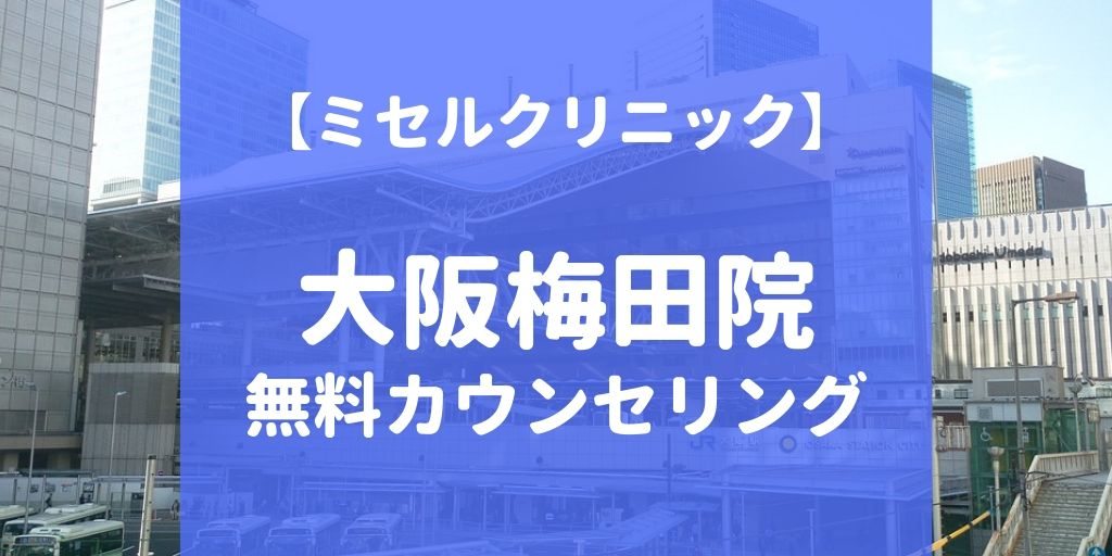 ミセルクリニック大阪梅田院の無料カウンセリング予約方法
