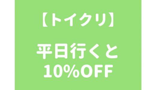 【トイクリ】トイトイトイクリニックの平日割を使おう!