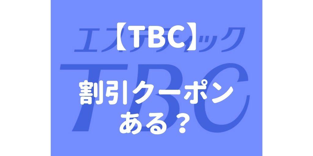 エステティックTBCに割引クーポンはある?