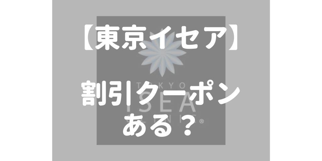 東京イセアの割引クーポン