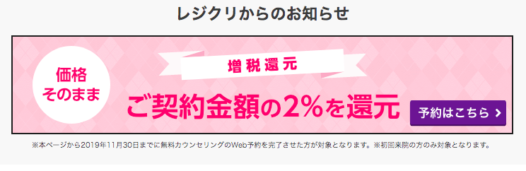 【レジクリ】レジーナクリニック2%増税還元キャンペーン中