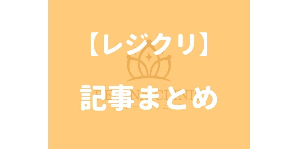 【レジクリ】レジーナクリニックの記事まとめ