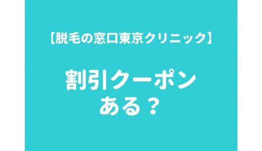 脱毛の窓口東京クリニックに割引クーポンやキャンペーンはある?