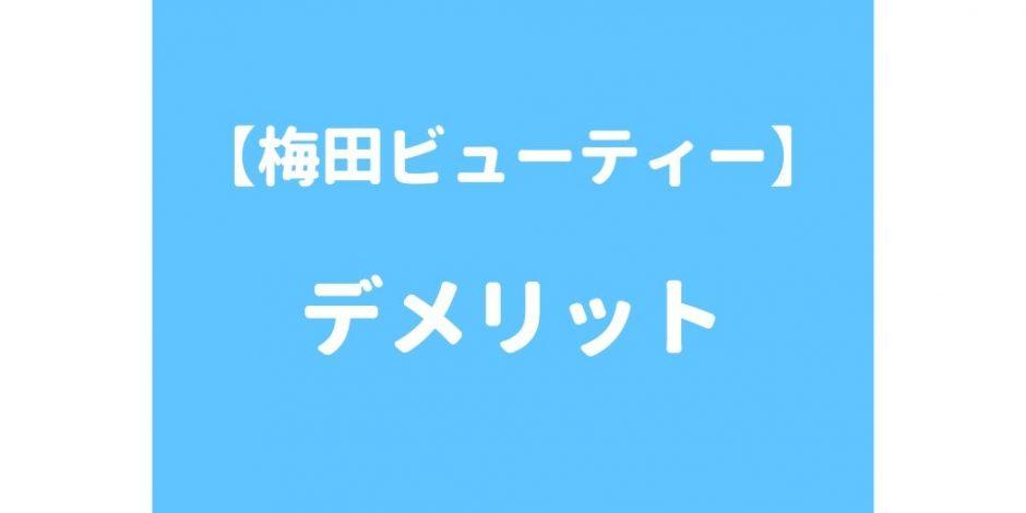 【デメリットまとめ】梅田ビューティークリニックの悪いところ